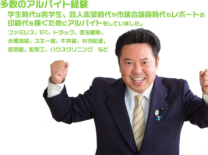 鈴木正人ってどんな人?2