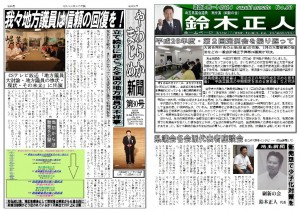 thumbnail of sinbun80