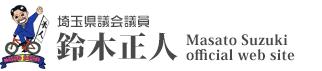 埼玉県議会議員-鈴木正人